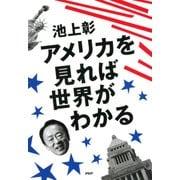 アメリカを見れば世界がわかる(PHP研究所) [電子書籍]