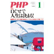 月刊誌PHP 2017年1月号(PHP研究所) [電子書籍]