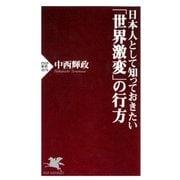 日本人として知っておきたい「世界激変」の行方(PHP研究所) [電子書籍]