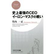 史上最強のCEO イーロン・マスクの戦い(PHP研究所) [電子書籍]