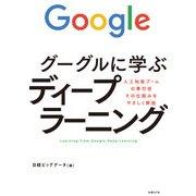グーグルに学ぶディープラーニング(日経BP社) [電子書籍]