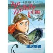 女流飛行士マリア・マンテガッツァの冒険 3(小学館) [電子書籍]