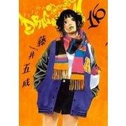 DRAGON JAM 16(小学館) [電子書籍]