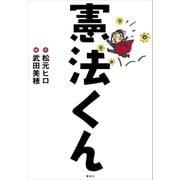 憲法くん(講談社) [電子書籍]