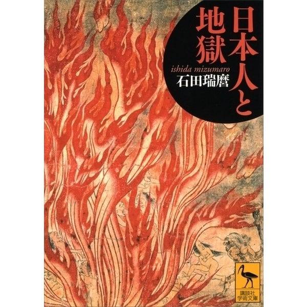 日本人と地獄(講談社) [電子書籍]