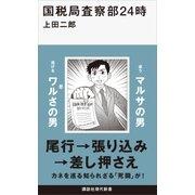 国税局査察部24時(講談社) [電子書籍]