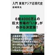 入門 東南アジア近現代史(講談社) [電子書籍]