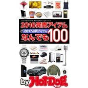 by Hot-Dog PRESS 2016完売アイテムなんでも100(講談社) [電子書籍]