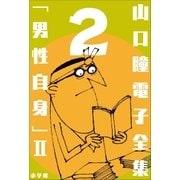 山口瞳 電子全集2 『男性自身 II 1968~1971年』(小学館) [電子書籍]