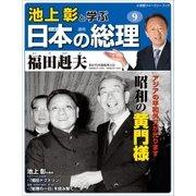 池上彰と学ぶ日本の総理 第9号 福田赳夫(小学館) [電子書籍]