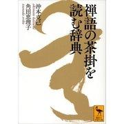 禅語の茶掛を読む辞典(講談社) [電子書籍]