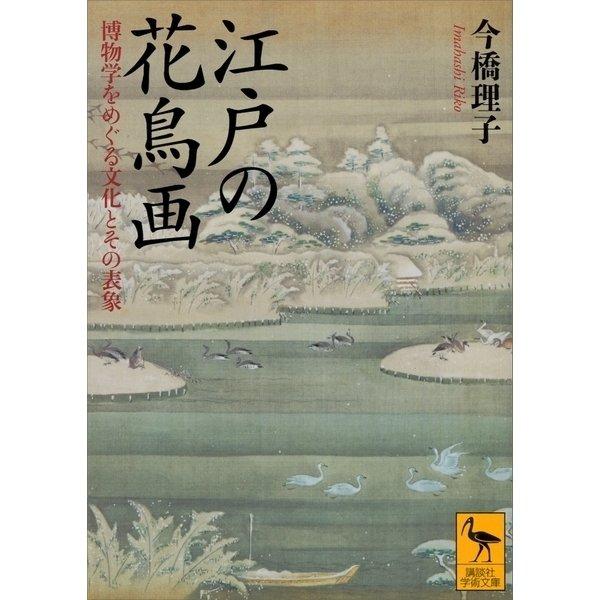 江戸の花鳥画 博物学をめぐる文化とその表象(講談社) [電子書籍]