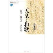 天皇と和歌 国見と儀礼の一五〇〇年(講談社) [電子書籍]