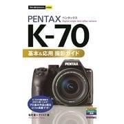 今すぐ使えるかんたんmini PENTAX K-70 基本&応用 撮影ガイド (技術評論社) [電子書籍]