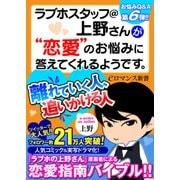 """er-ラブホスタッフ@上野さんが""""恋愛""""のお悩みに答えてくれるようです。 離れていく人、追いかける人(KADOKAWA) [電子書籍]"""