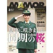 MamoR(マモル) 2017年3月号(扶桑社) [電子書籍]