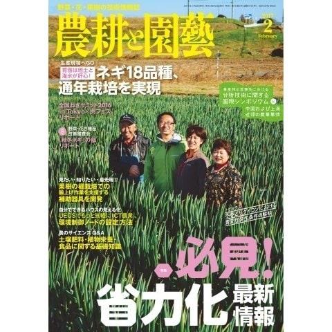 農耕と園芸 2017年2月号(誠文堂新光社) [電子書籍]