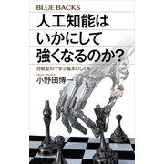 人工知能はいかにして強くなるのか? 対戦型AIで学ぶ基本のしくみ(講談社) [電子書籍]