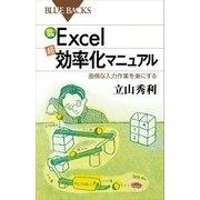 カラー図解Excel「超」効率化マニュアル 面倒な入力作業を楽にする(講談社) [電子書籍]