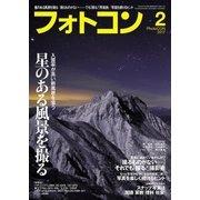 フォトコン 2017年 02月号(日本写真企画) [電子書籍]