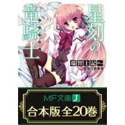 【合本版】星刻の竜騎士 全20巻(KADOKAWA) [電子書籍]
