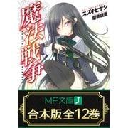 【合本版】魔法戦争 全12巻(KADOKAWA) [電子書籍]