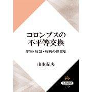 コロンブスの不平等交換 作物・奴隷・疫病の世界史(KADOKAWA) [電子書籍]