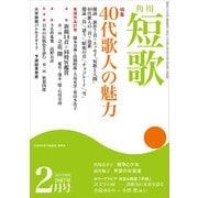 短歌 29年2月号(角川文化振興財団) [電子書籍]