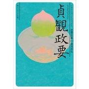 貞観政要 ビギナーズ・クラシックス 中国の古典(KADOKAWA) [電子書籍]