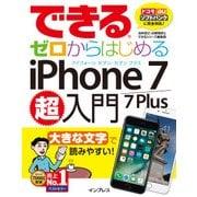 できるゼロからはじめるiPhone 7/7 Plus超入門(インプレス) [電子書籍]
