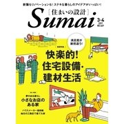 SUMAI no SEKKEI(住まいの設計) 2017年3・4月号(扶桑社) [電子書籍]