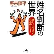 姓名判断の世界~楽しく生きるためのヒント~(光文社) [電子書籍]