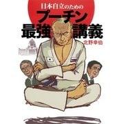 日本自立のためのプーチン最強講義(集英社インターナショナル)(集英社) [電子書籍]
