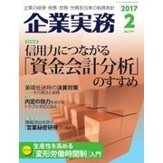 企業実務 2017年2月号(日本実業出版社) [電子書籍]