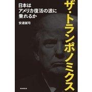 ザ・トランポノミクス 日本はアメリカ復活の波に乗れるか(朝日新聞出版) [電子書籍]