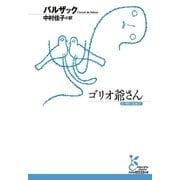 ゴリオ爺さん(光文社) [電子書籍]