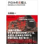 テロルの真犯人 日本を変えようとするものの正体(講談社) [電子書籍]