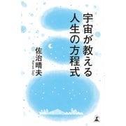 宇宙が教える人生の方程式(幻冬舎) [電子書籍]