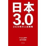 日本3.0 2020年の人生戦略(幻冬舎) [電子書籍]