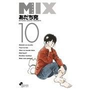 MIX 10(小学館) [電子書籍]