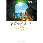 東京ラブストーリーAfter25years(小学館) [電子書籍]