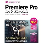 Premiere Pro スーパーリファレンス CC 2017/2015/2014/CC/CS6対応(ソーテック社) [電子書籍]
