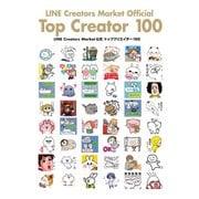 LINE Creators Market公式 トップクリエイター 100(KADOKAWA) [電子書籍]