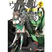 ウルタールの憂鬱 Vol.2(KADOKAWA) [電子書籍]