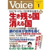 Voice 平成29年1月号(PHP研究所) [電子書籍]