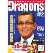 月刊 Dragons ドラゴンズ 2017年2月号(中日新聞社) [電子書籍]