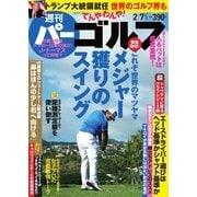 週刊 パーゴルフ 2017/2/7号(グローバルゴルフメディアグループ) [電子書籍]