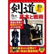 剣道 基本と戦術(実業之日本社) [電子書籍]