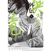 哭きの竜 外伝 1(小学館) [電子書籍]