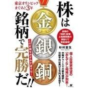 東京オリンピックまであと3年 株は金銀銅銘柄で完勝だ!!(すばる舎) [電子書籍]